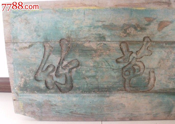 古玩民俗收藏品老房子的木质牌匾《竹苞松茂