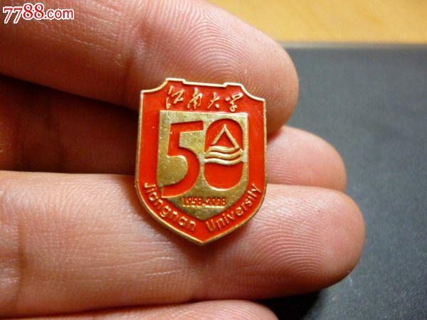 漂亮的——江南大学——盾形校徽!