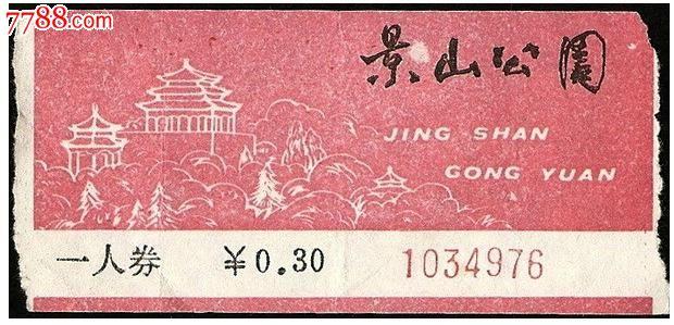 老门票:0.30元【景山公园】一人券白描手绘图