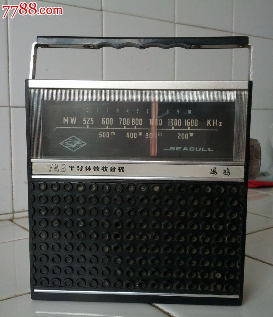 海鸥7a3型晶体管老收音机