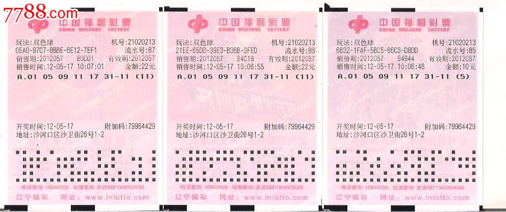 辽宁电脑福利彩票[三种玩法]