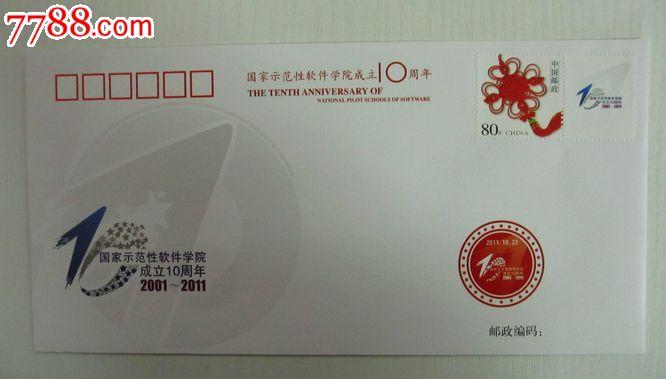 庆祝北京市少年宫50周年纪念信封.