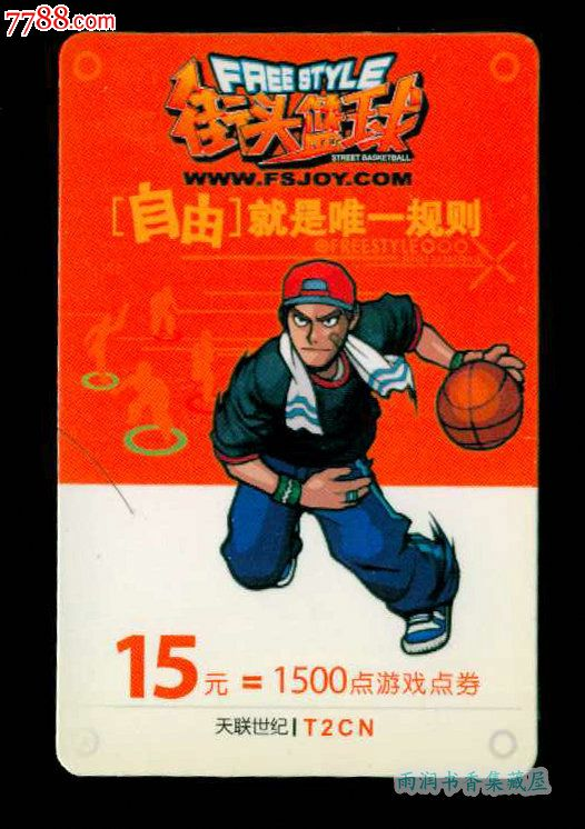 街头篮球点卡