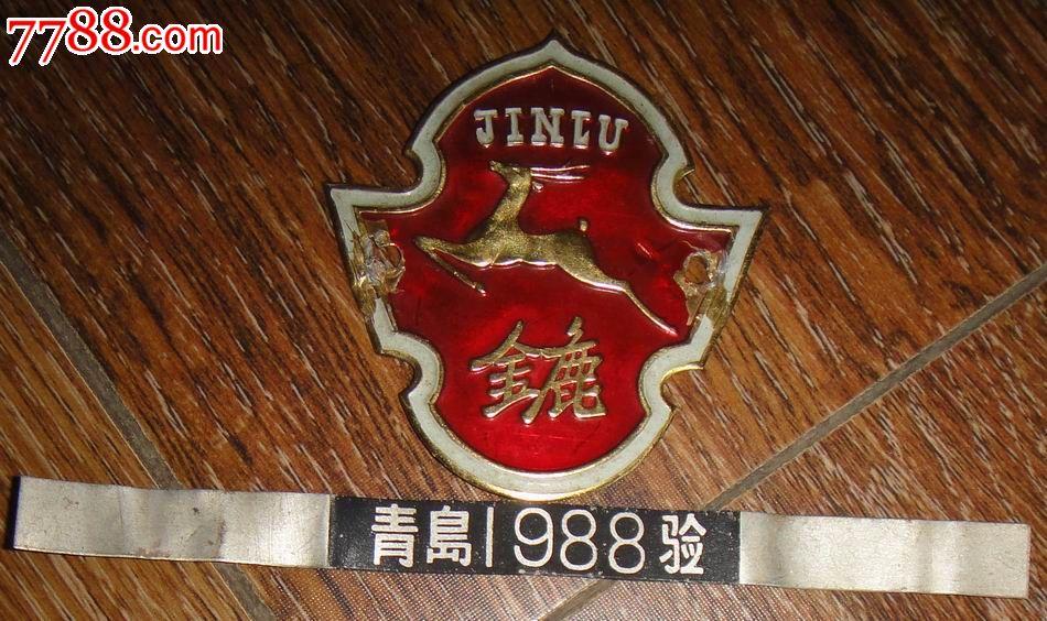 青岛自行车金鹿牌标及验车牌照(1988年度青岛)
