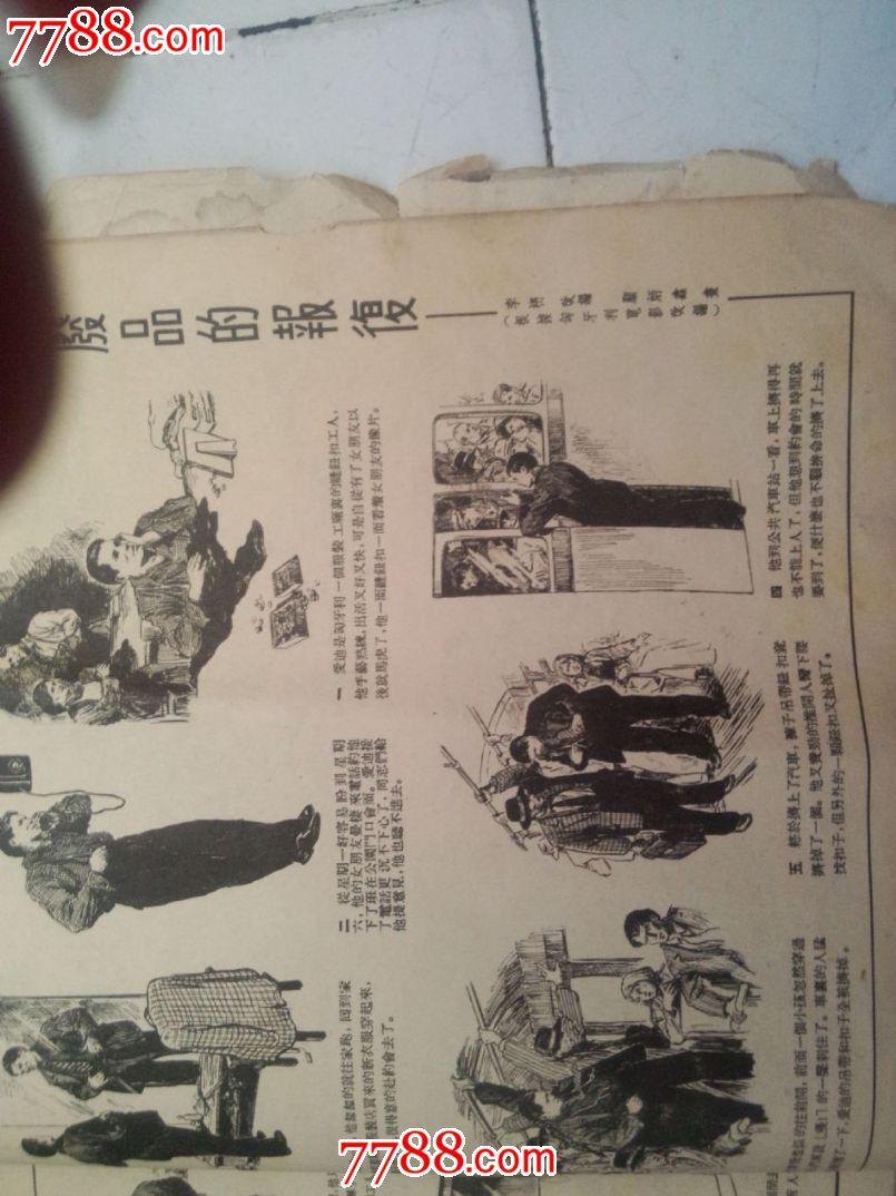 连环画报1954年14期顾炳鑫画废品的报复刘继卤画游动物园等