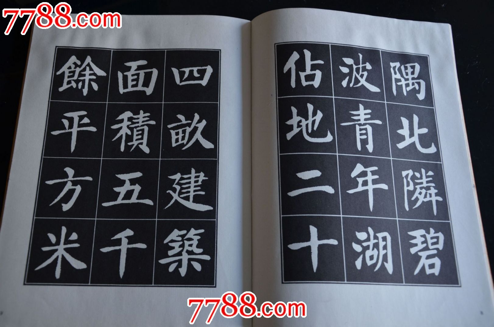 刘炳森楷书—曹州书画院碑记(原版书)