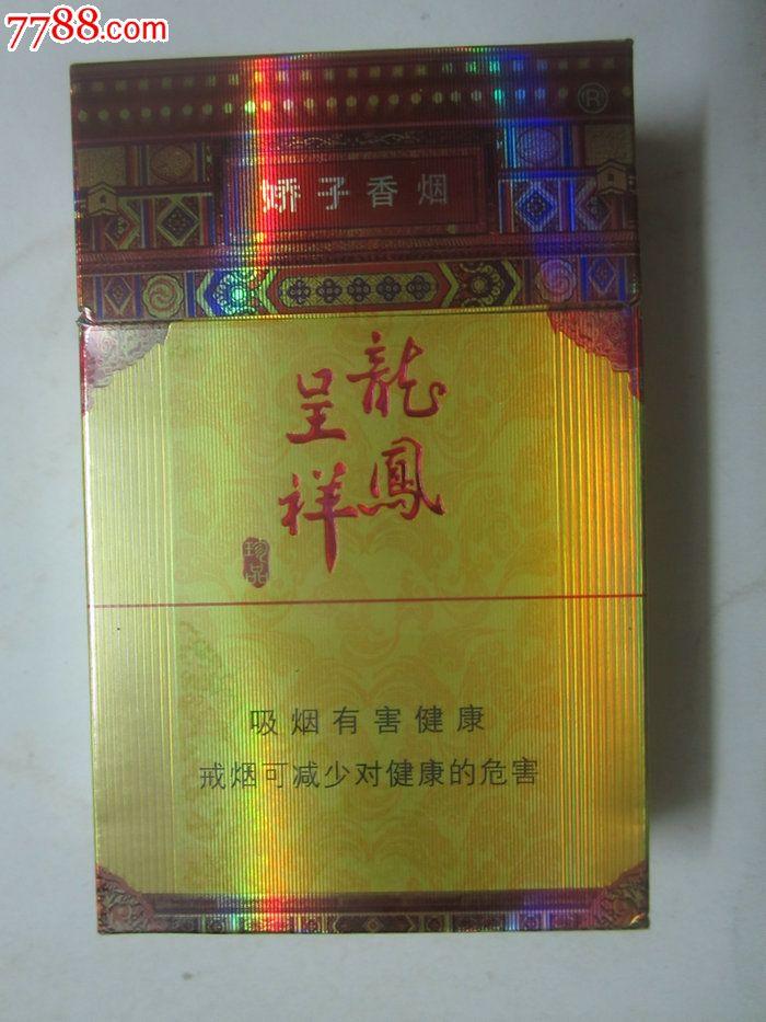 3D 龙凤呈祥 骄子香烟12mg图片
