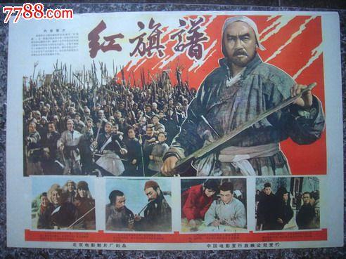 1960年海报宣传画==红旗谱,北京电影制片厂