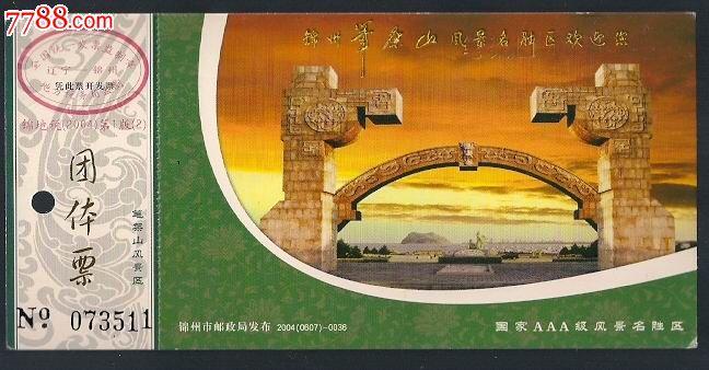 錦州筆架山風景區早期馬踏飛燕60分郵資門票明信片