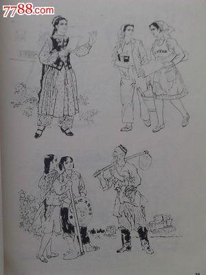 维吾尔族,哈萨克族,塔吉克族《兄弟民族形象服饰资料》1977年1月