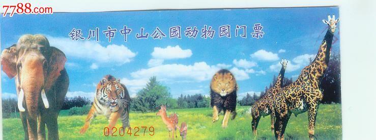 宁夏银川市中山公园动物园门票_旅游景点门票_万象