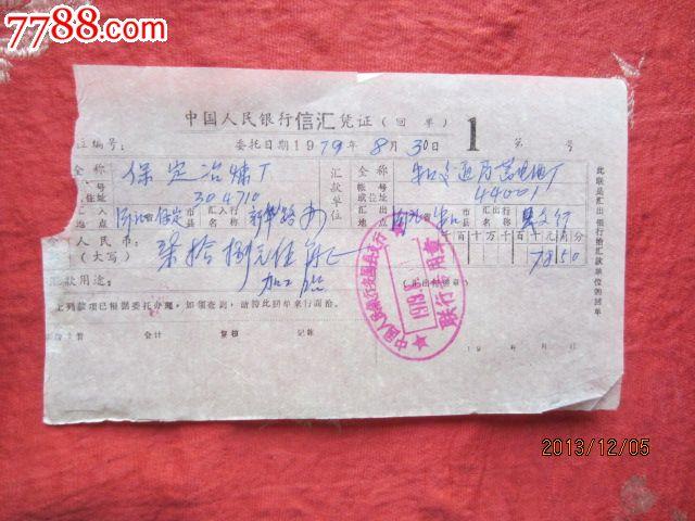 中国人民银行信汇凭证
