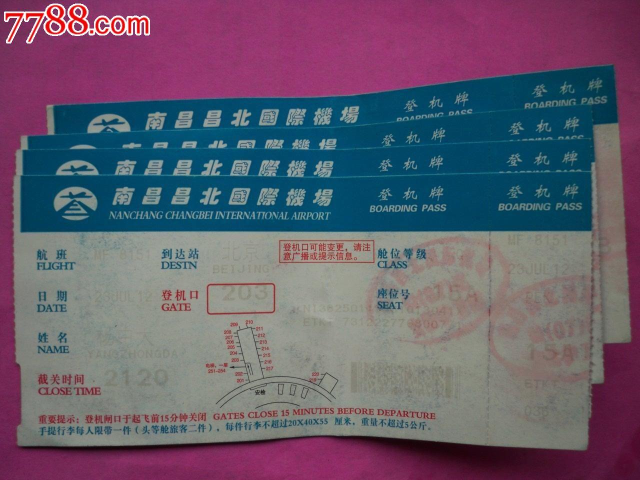 南昌昌北国际机场登机牌-价格:2元-se21005459-飞机