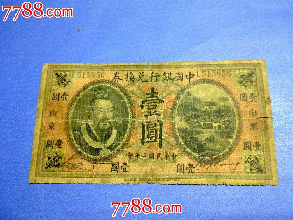 珍稀:中国银行兑换券1元皇帝相(民国2年加字山东)