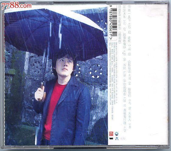 雨一直下(张宇专辑)