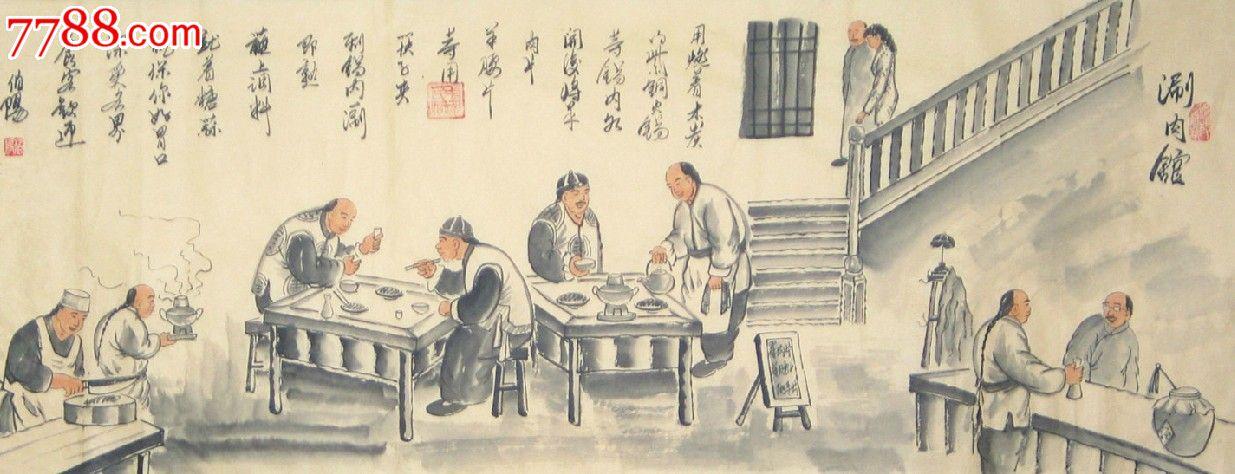 伯阳涮肉馆老北京人物画纯手绘