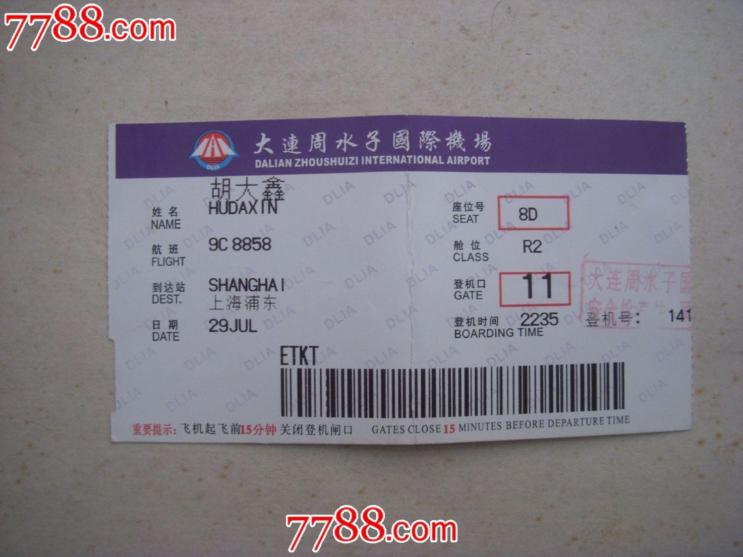 大连至上海