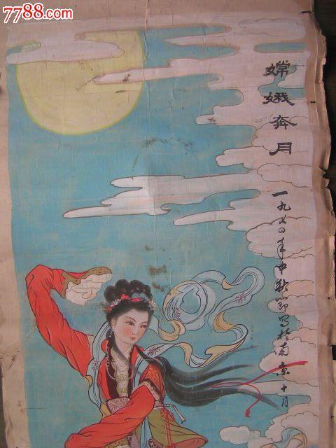 水粉画(手绘)【嫦娥奔月