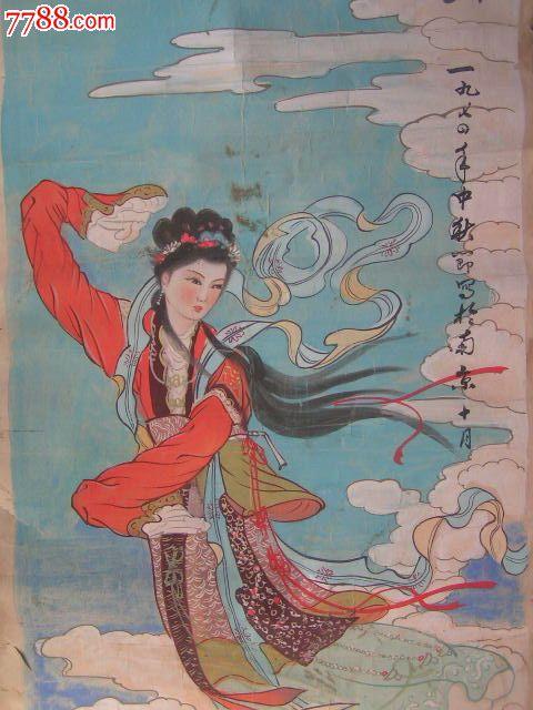 水粉画(手绘)【嫦娥奔月,1974年中秋节写于南京十月】