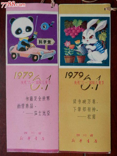 """1979年庆祝""""六一""""儿童节纪念书签贰张"""