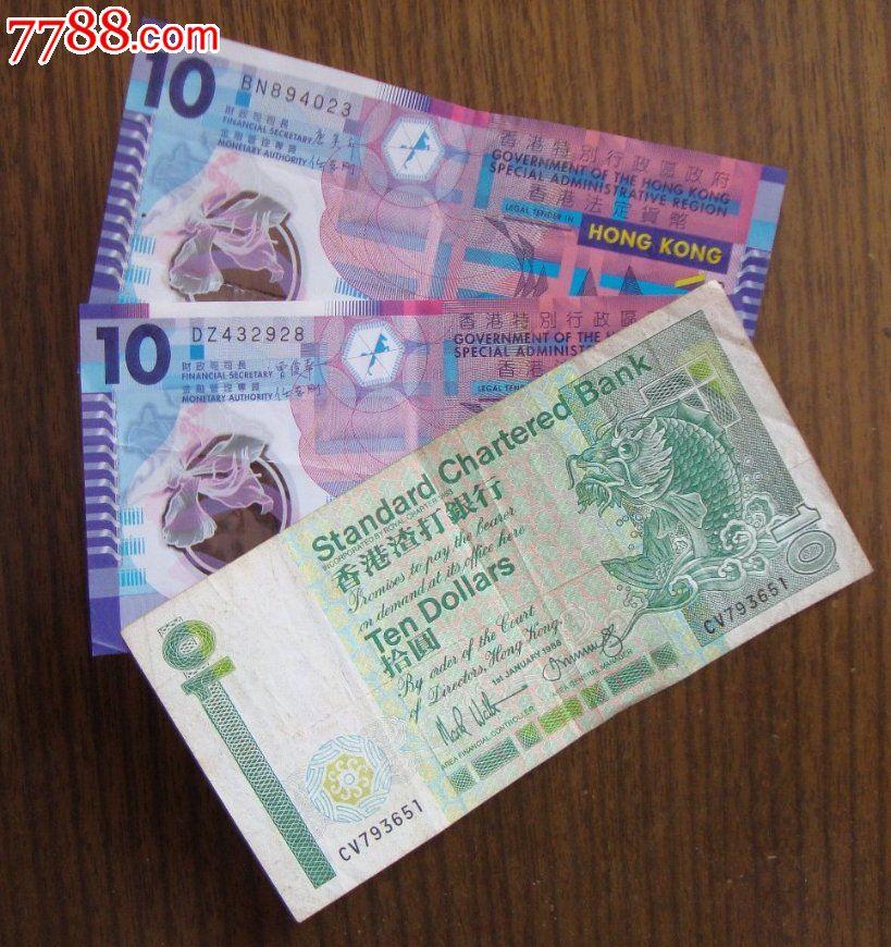 香港塑料钞,纸钞十二枚合售