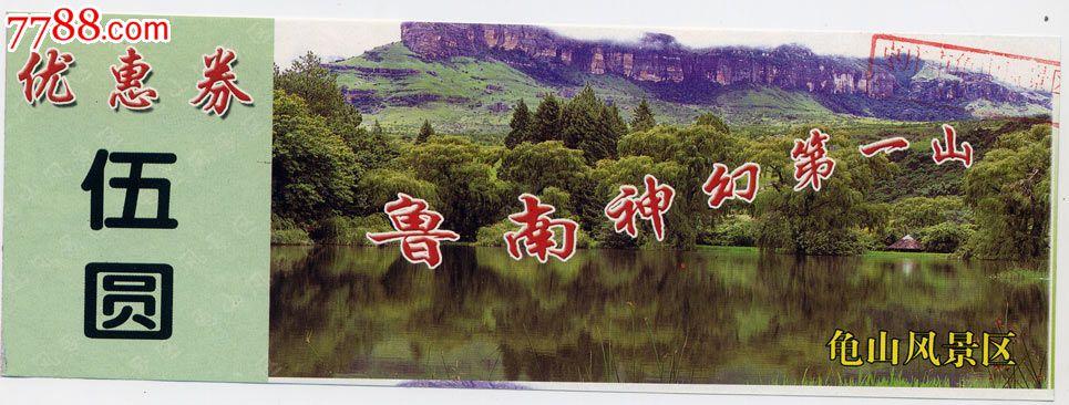 鲁南神幻第一山―龟山风景区_旅游景点门票_博观山房