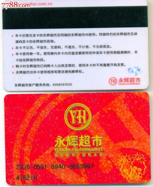 永辉超市积分卡�z*_收藏卡永辉超市卡(五个汽球)