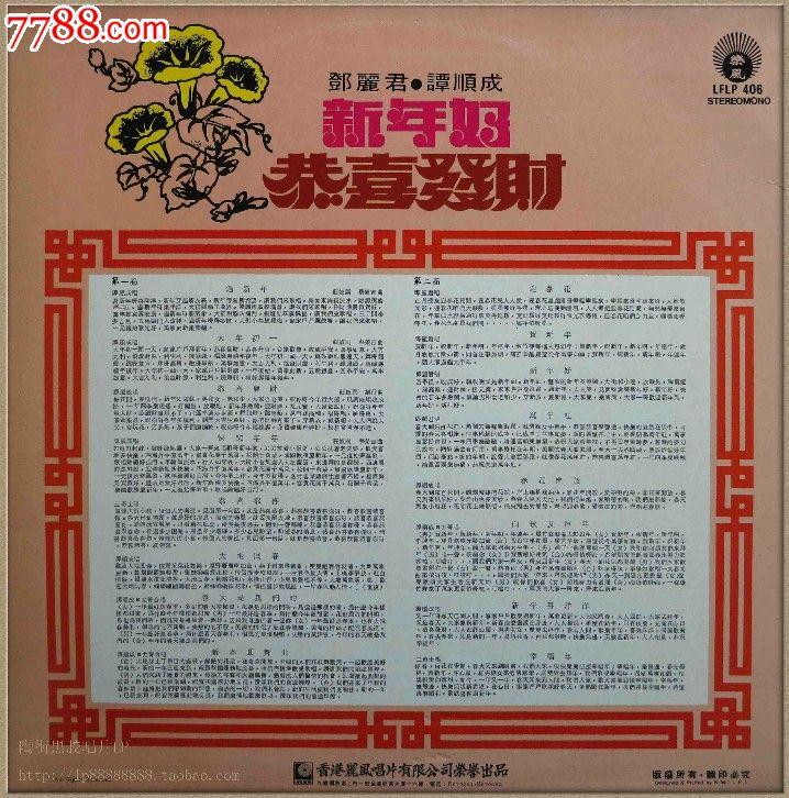 邓丽君谭顺成恭喜发财新年好黑胶唱片lp1976年香港原版