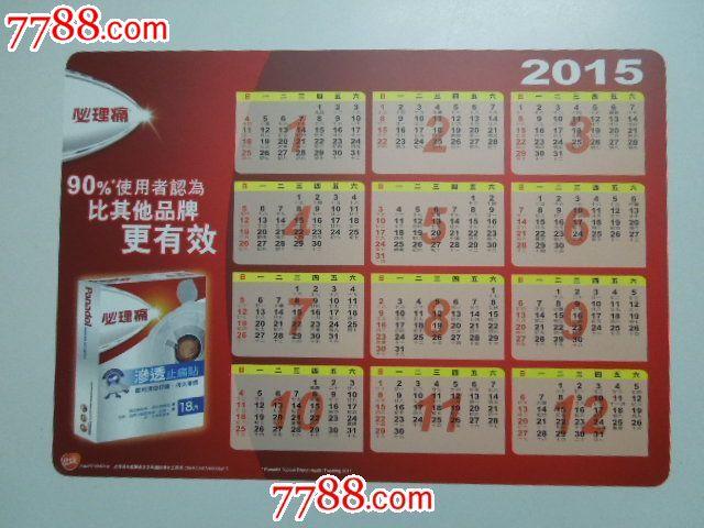 2014 2015香港必理痛年历卡 大卡