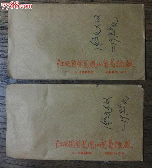 存档酒标==【吉祥如意】在原始信封粘贴的!