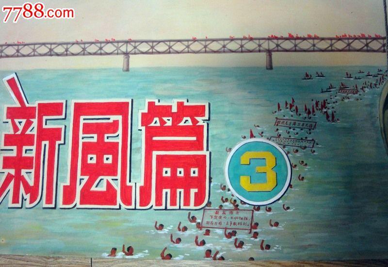 文革手绘宣传画---沿着毛主席指引的革命航道奋勇前进