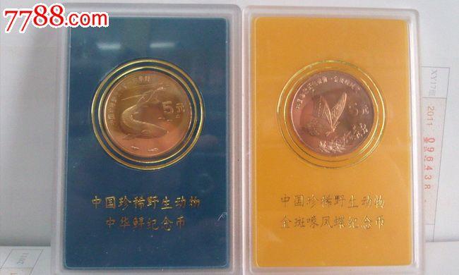 早期人行---中国珍稀野生动物中华鲟,金斑喙凤蝶纪念币(原装原盒)