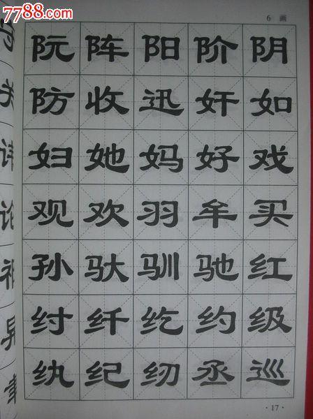 求毛笔字隶书书法字帖曹权碑比较好,字比较漂亮隶书钢笔书法字帖图片