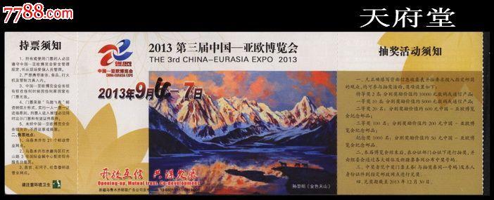亚欧博览会[马片]-se21322582-展会/集会门票-零售