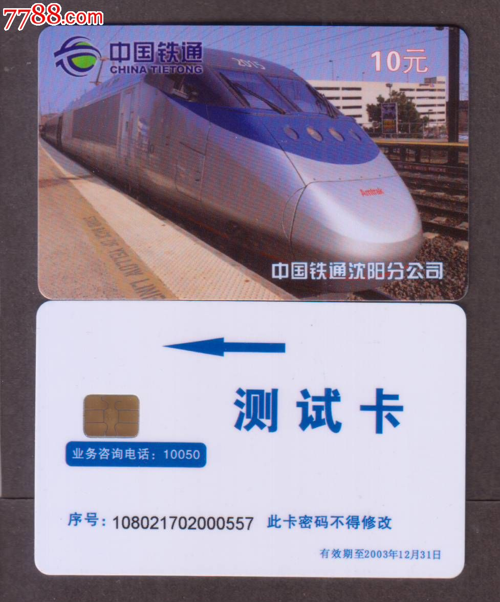 锦州铁通影院首页_沈阳铁通测试ic卡
