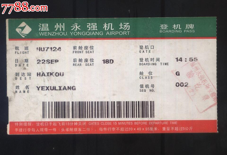 温州永强机场_飞机/航空票