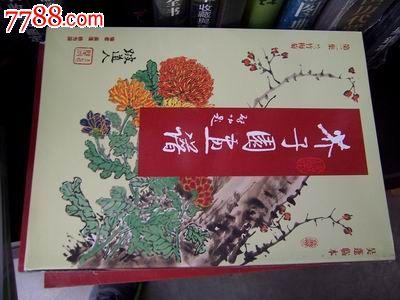 芥子园画谱_综合绘画类画册_莲池书院【7788收藏图片