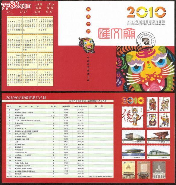 2010年年历卡-纪特邮票发行计划庚寅年彩画老虎头中国邮政集团公司_议图片