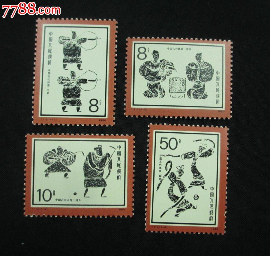 t113中国古代体育邮票
