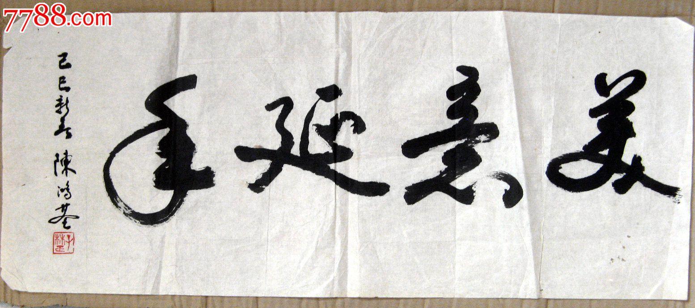 福建诗词学家,书法家小二尺横幅行书《美意延年》图片