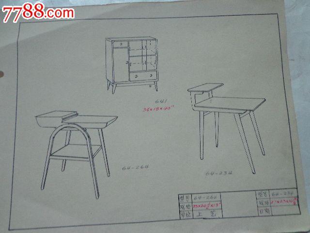 手绘家居设计图稿二十三张