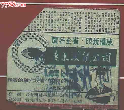 天津之眼学生票_台湾60年代学生定期车票一张,为台湾淡江大学的学生票,背面为眼镜广告