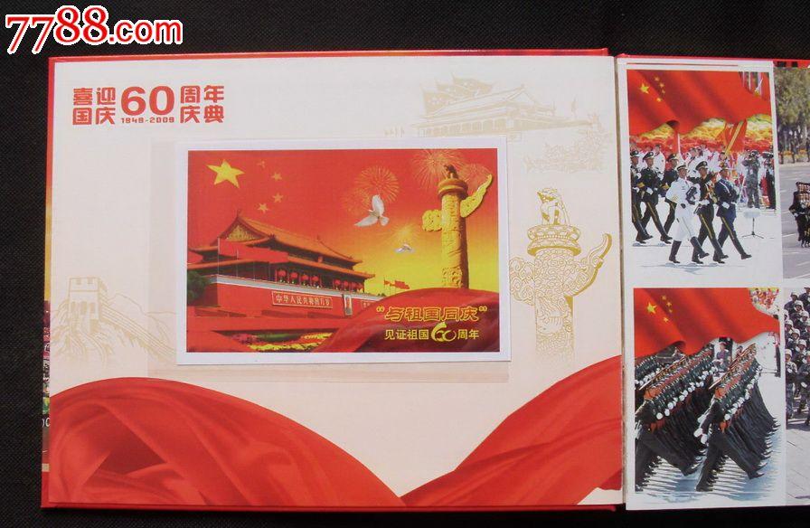 盛世中国--2009国庆大阅兵