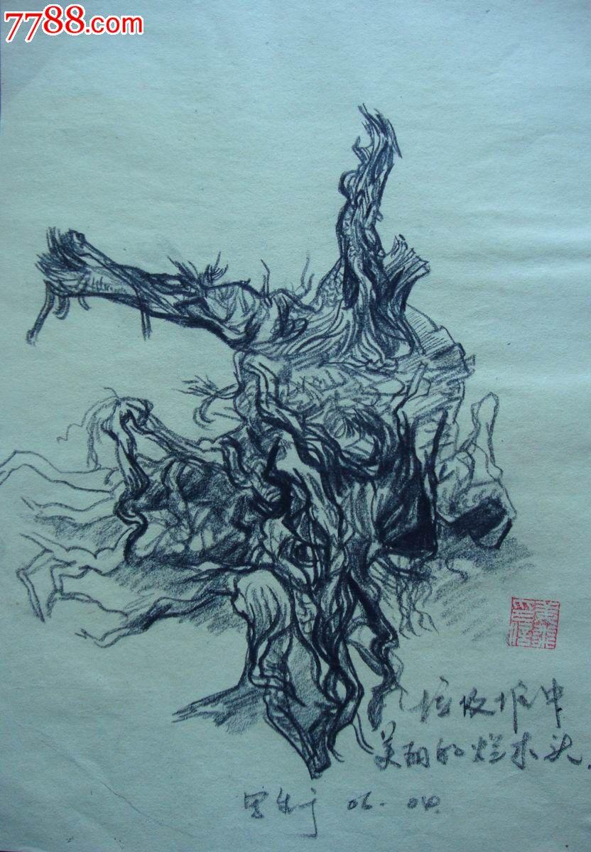 【中*美院学生-素描原稿】姜飞·垃圾中的美丽烂木头