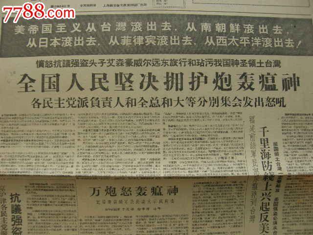 大公报---生日报---全国人民坚决拥护炮轰瘟神---19600619_第2张_7788图片