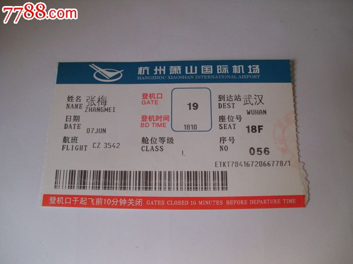 杭州萧山机场到达站武汉-飞机/航空票--se21429062