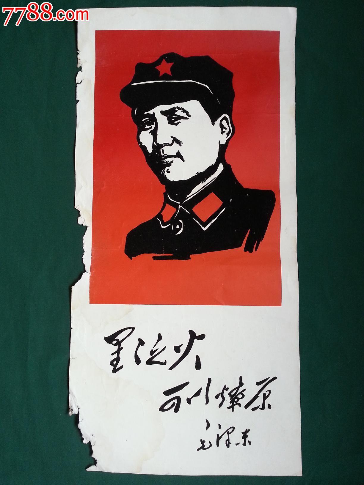 宣传画星星之火可以燎原-毛泽东提题260x528mm植绒面图