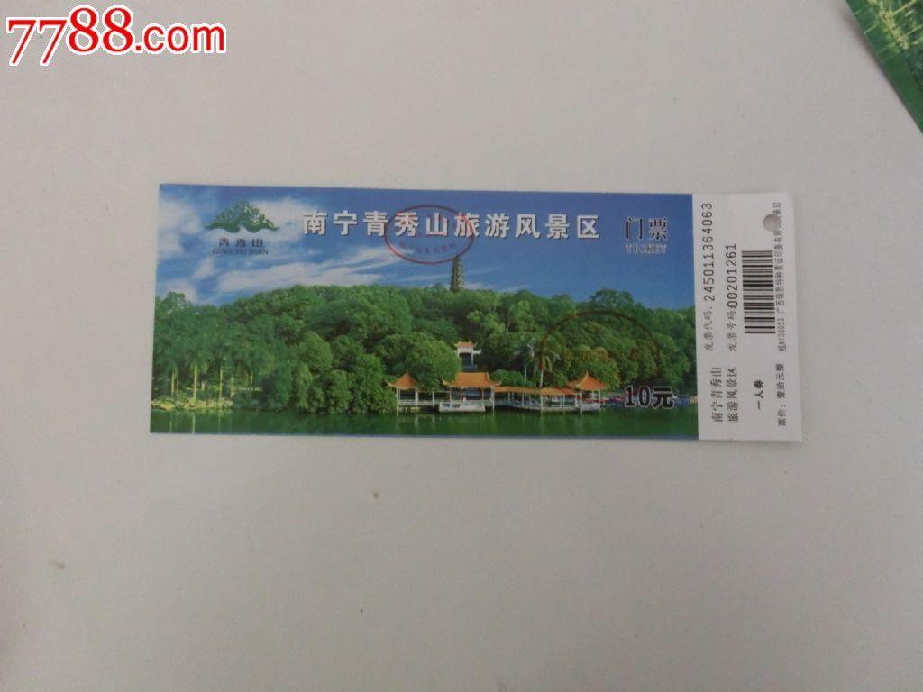 广西南宁青秀山旅游风景区门票_价格5.