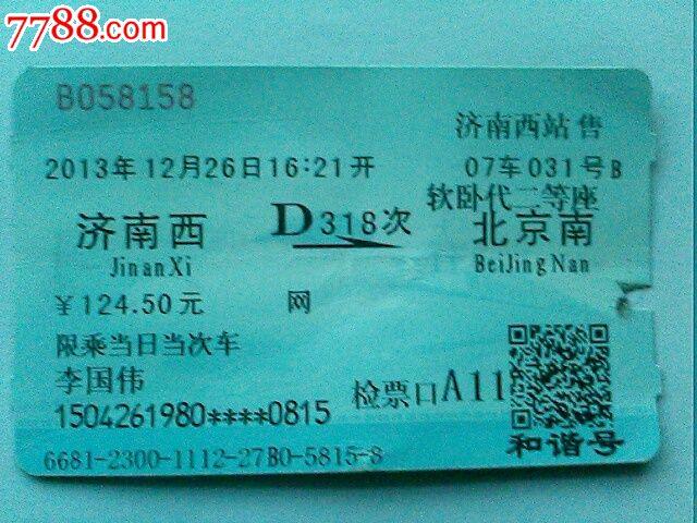 济南车票_火车票【济南西-北京南】好票号