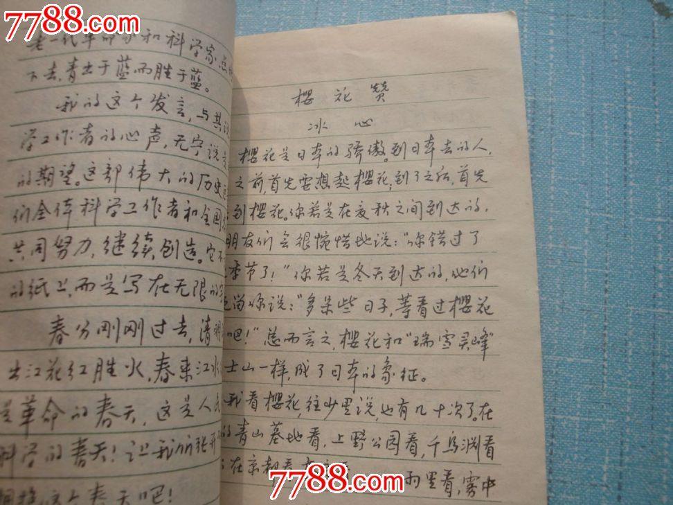 钢笔正楷行书字帖*顾家麟,黄若舟_第3张_7788收藏__中国收藏热线图片